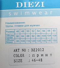 Размерный ряд мужских плавок Diezi